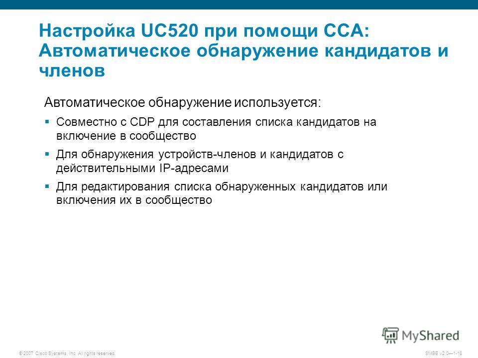 © 2007 Cisco Systems, Inc. All rights reserved. SMBE v2.01-18 Настройка UC520 при помощи CCA: Автоматическое обнаружение кандидатов и членов Автоматическое обнаружение используется: Совместно с CDP для составления списка кандидатов на включение в соо