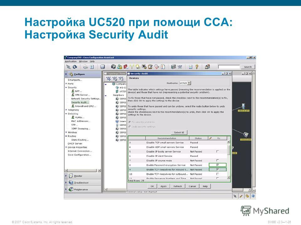 © 2007 Cisco Systems, Inc. All rights reserved. SMBE v2.01-26 Настройка UC520 при помощи CCA: Настройка Security Audit