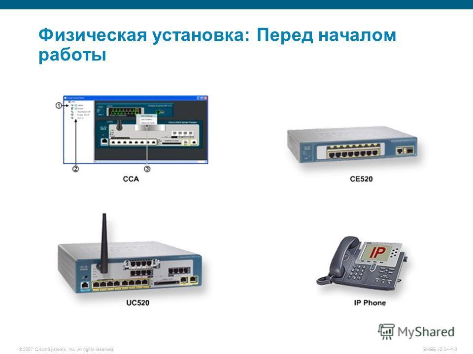 © 2007 Cisco Systems, Inc. All rights reserved. SMBE v2.01-3 Физическая установка: Перед началом работы