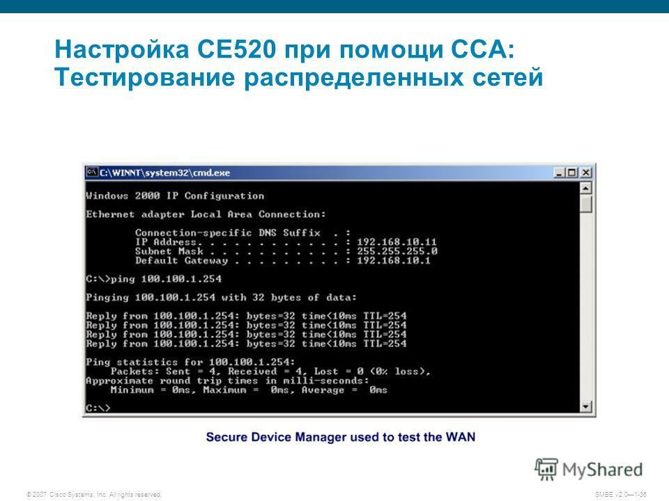 © 2007 Cisco Systems, Inc. All rights reserved. SMBE v2.01-36 Настройка CE520 при помощи CCA: Тестирование распределенных сетей