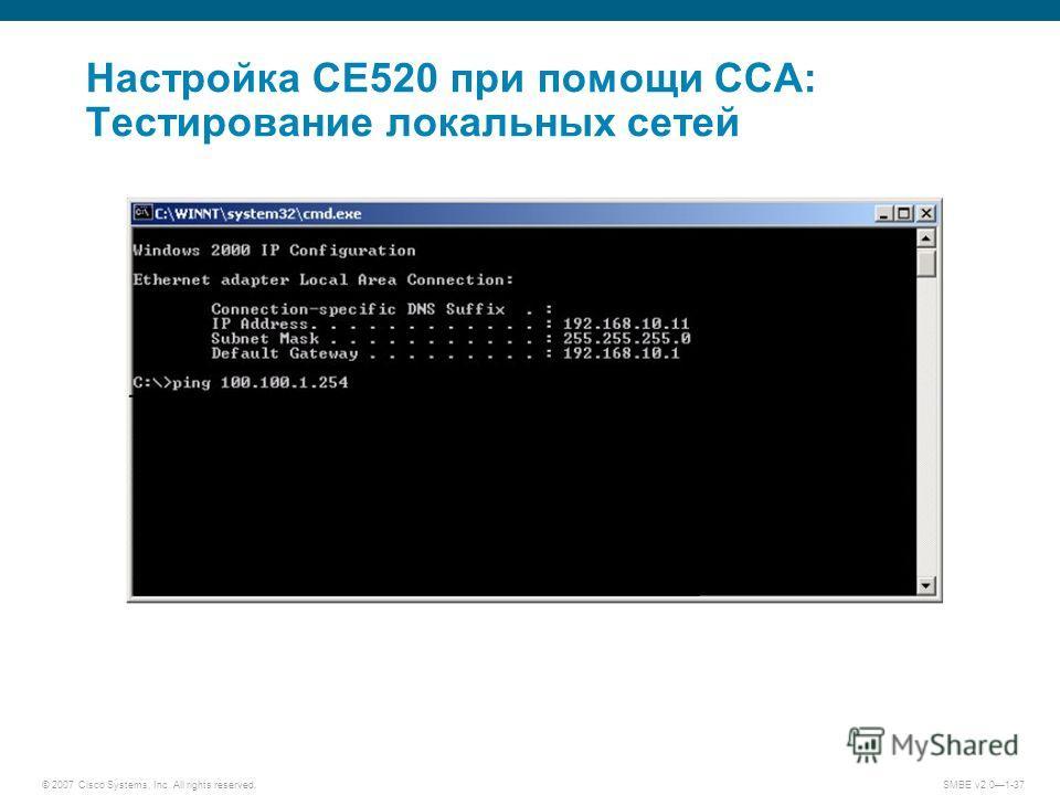 © 2007 Cisco Systems, Inc. All rights reserved. SMBE v2.01-37 Настройка CE520 при помощи CCA: Тестирование локальных сетей