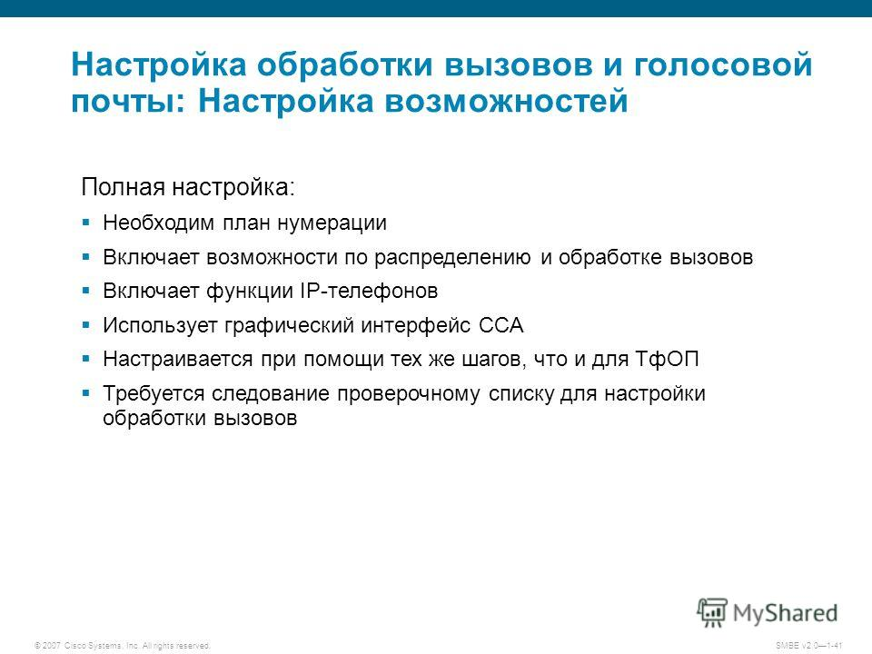 © 2007 Cisco Systems, Inc. All rights reserved. SMBE v2.01-41 Настройка обработки вызовов и голосовой почты: Настройка возможностей Полная настройка: Необходим план нумерации Включает возможности по распределению и обработке вызовов Включает функции