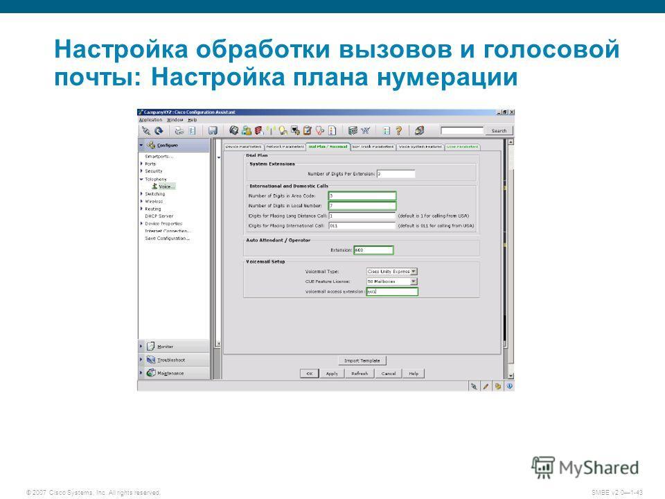 © 2007 Cisco Systems, Inc. All rights reserved. SMBE v2.01-43 Настройка обработки вызовов и голосовой почты: Настройка плана нумерации