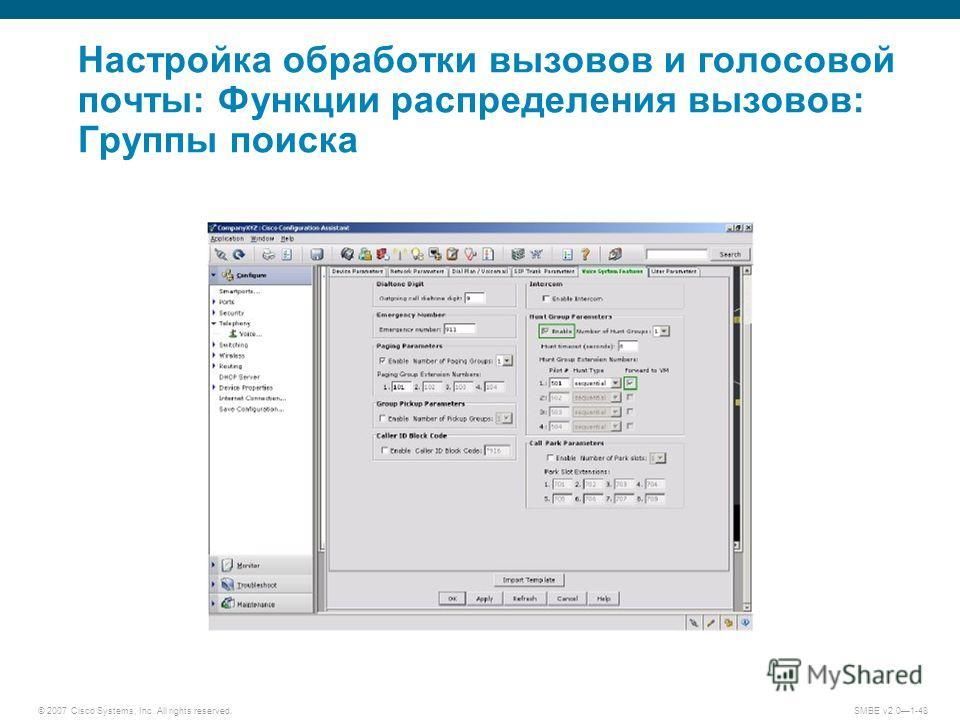 © 2007 Cisco Systems, Inc. All rights reserved. SMBE v2.01-48 Настройка обработки вызовов и голосовой почты: Функции распределения вызовов: Группы поиска