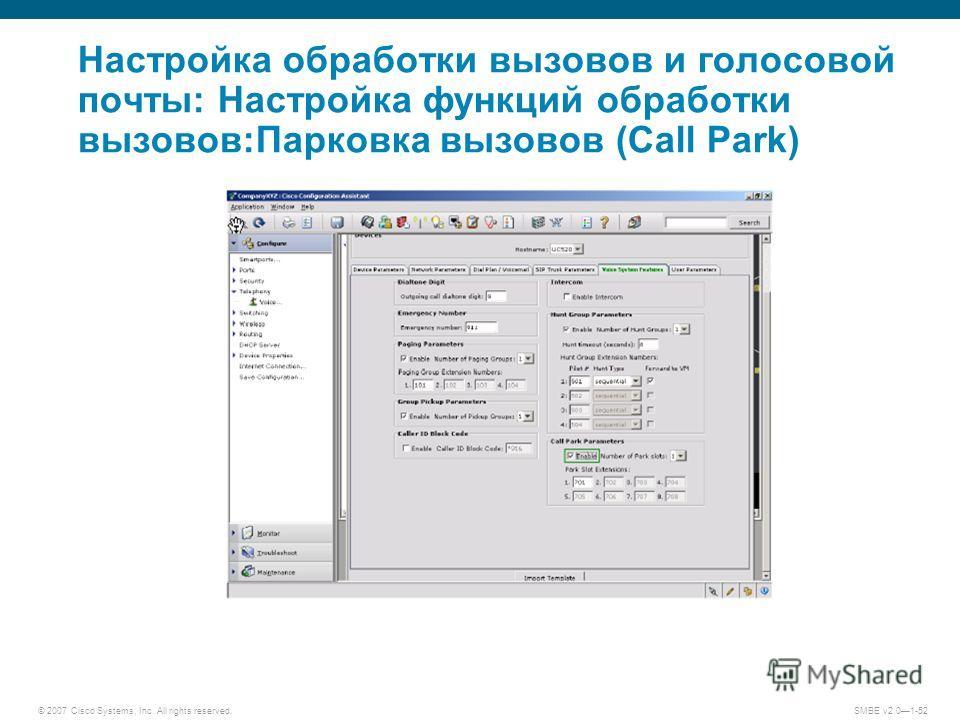 © 2007 Cisco Systems, Inc. All rights reserved. SMBE v2.01-52 Настройка обработки вызовов и голосовой почты: Настройка функций обработки вызовов:Парковка вызовов (Call Park)