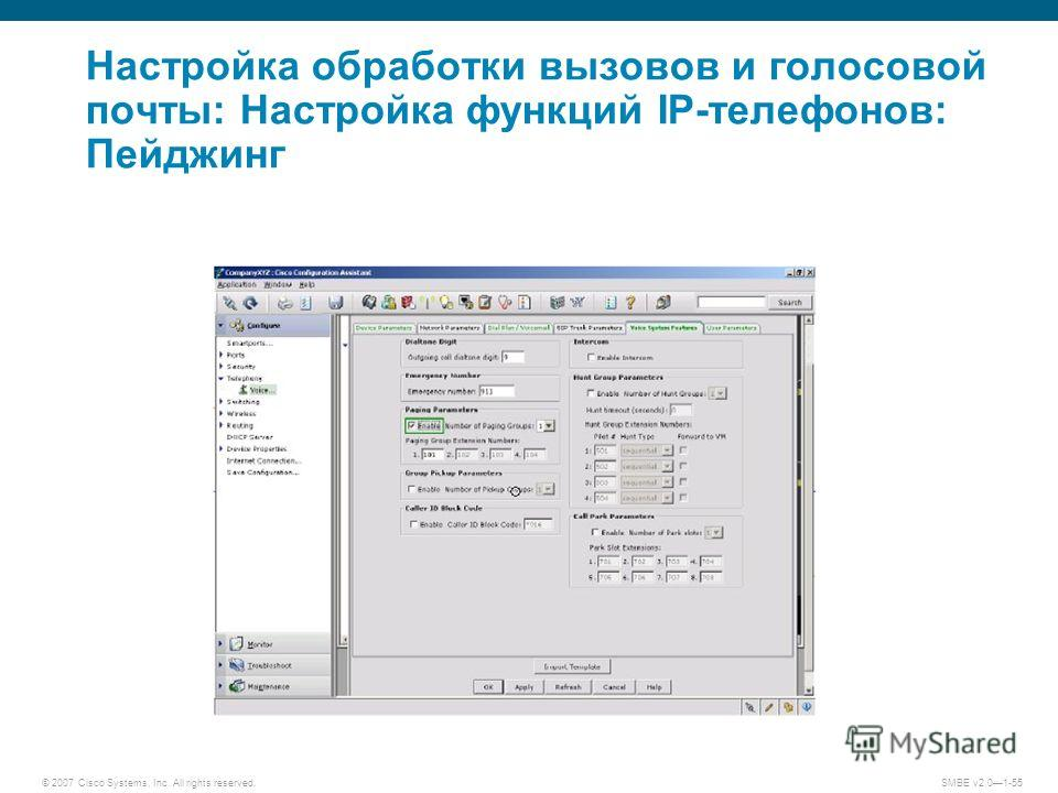 © 2007 Cisco Systems, Inc. All rights reserved. SMBE v2.01-55 Настройка обработки вызовов и голосовой почты: Настройка функций IP-телефонов: Пейджинг