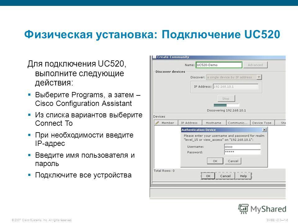 © 2007 Cisco Systems, Inc. All rights reserved. SMBE v2.01-6 Физическая установка: Подключение UC520 Для подключения UC520, выполните следующие действия: Выберите Programs, а затем – Cisco Configuration Assistant Из списка вариантов выберите Connect