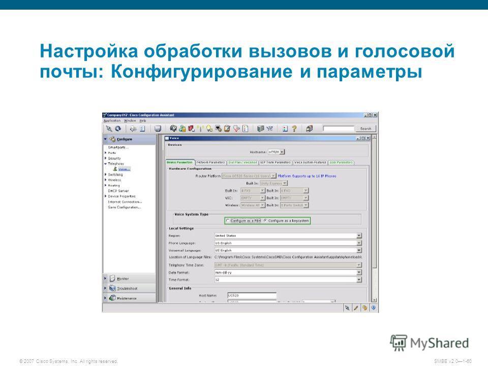 © 2007 Cisco Systems, Inc. All rights reserved. SMBE v2.01-60 Настройка обработки вызовов и голосовой почты: Конфигурирование и параметры