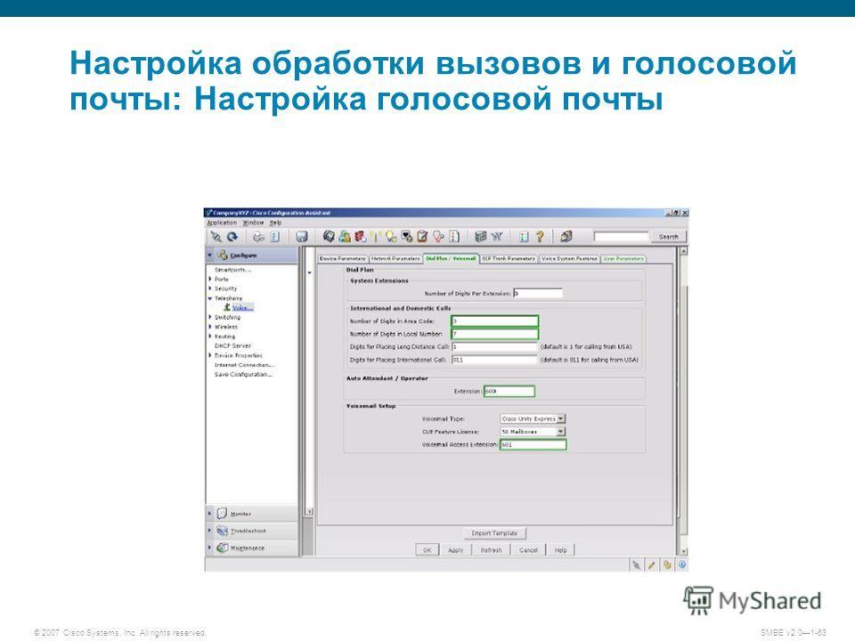 © 2007 Cisco Systems, Inc. All rights reserved. SMBE v2.01-63 Настройка обработки вызовов и голосовой почты: Настройка голосовой почты