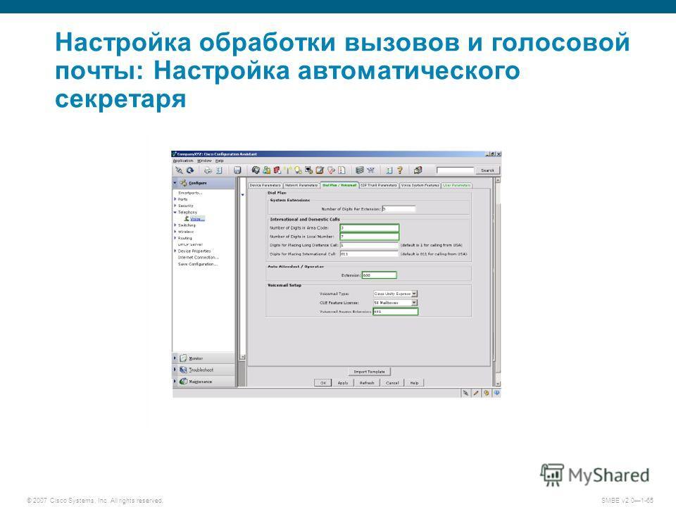 © 2007 Cisco Systems, Inc. All rights reserved. SMBE v2.01-65 Настройка обработки вызовов и голосовой почты: Настройка автоматического секретаря