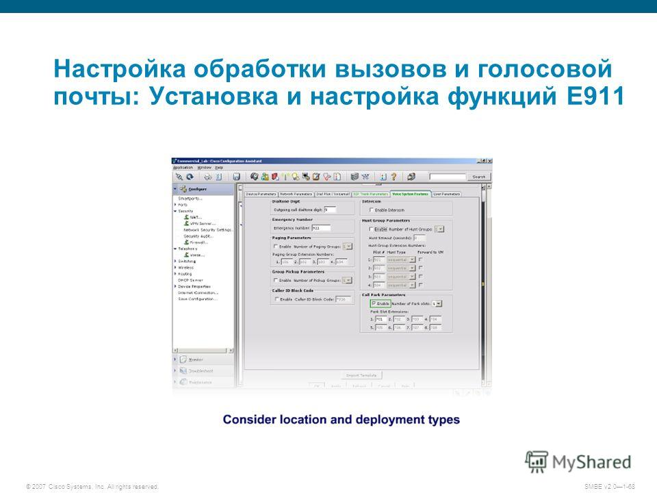 © 2007 Cisco Systems, Inc. All rights reserved. SMBE v2.01-68 Настройка обработки вызовов и голосовой почты: Установка и настройка функций E911