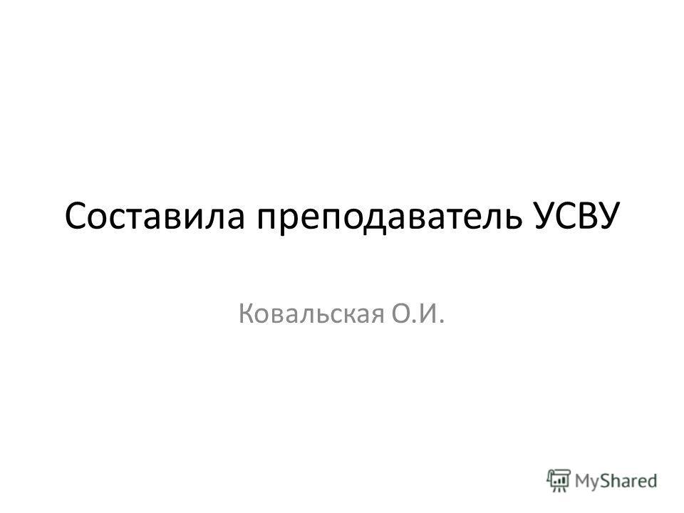 Составила преподаватель УСВУ Ковальская О.И.