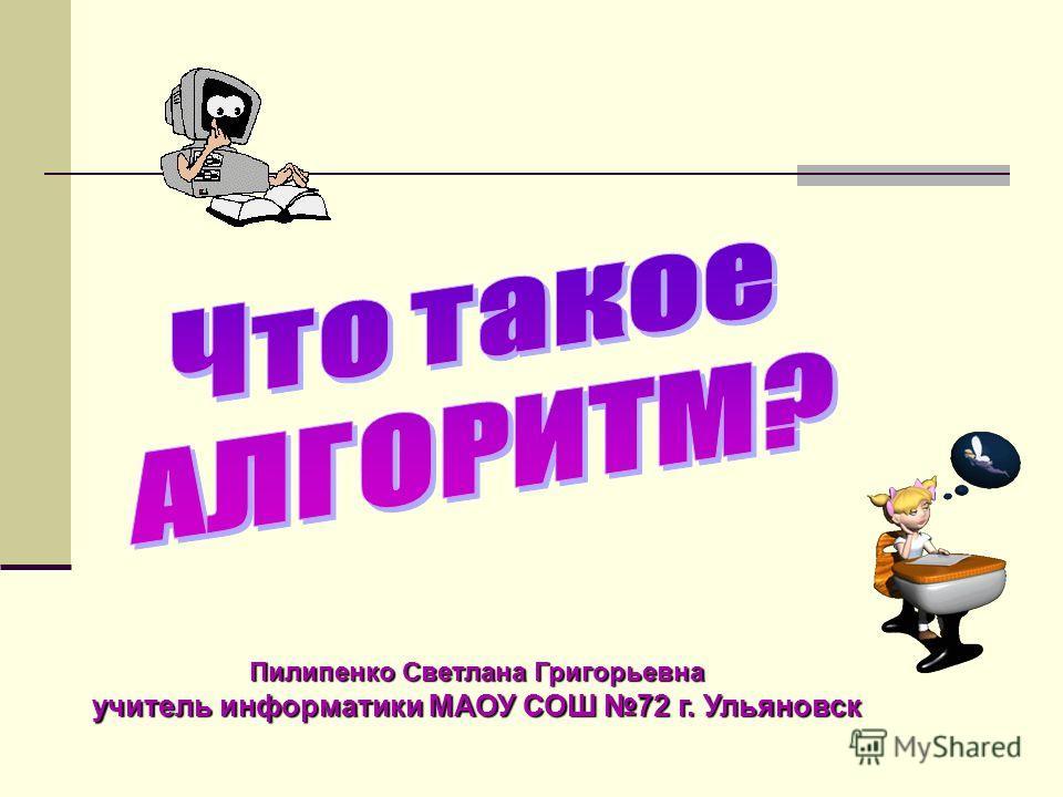 Пилипенко Светлана Григорьевна учитель информатики МАОУ СОШ 72 г. Ульяновск