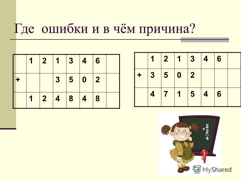Где ошибки и в чём причина? 121346 +3502 124848 121346 +3502 471546