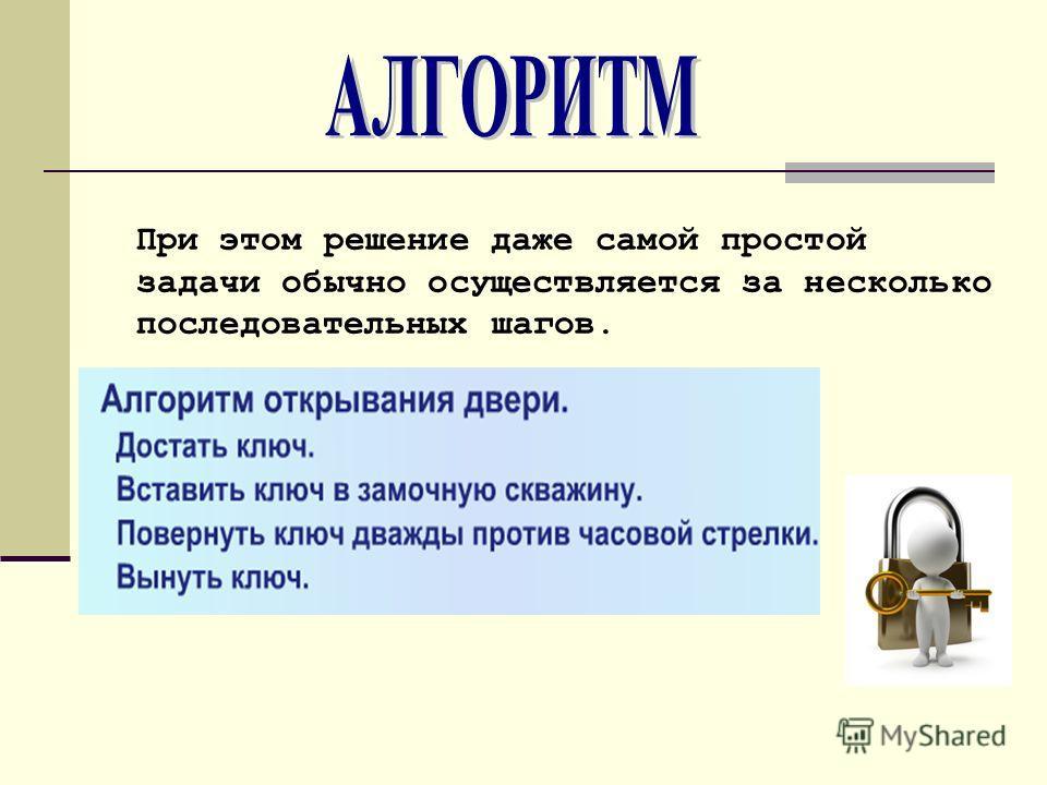 При этом решение даже самой простой задачи обычно осуществляется за несколько последовательных шагов.