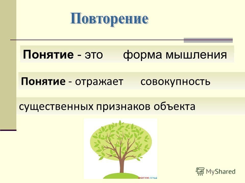 Понятие - этоформа мышления Понятие - отражаетсовокупность существенных признаков объекта