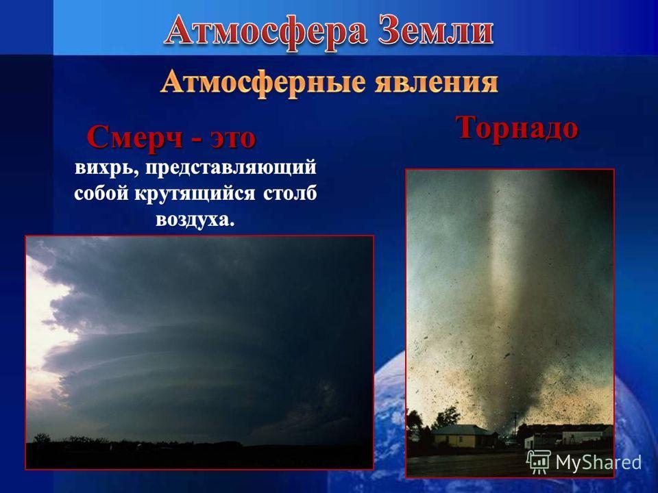 Смерч - это Торнадо
