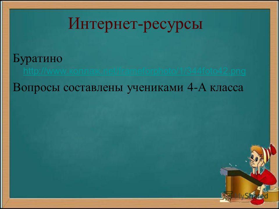 Интернет-ресурсы Буратино http://www.коллаж.net/frameforphoto/1/344foto42. png http://www.коллаж.net/frameforphoto/1/344foto42. png Вопросы составлены учениками 4-А класса