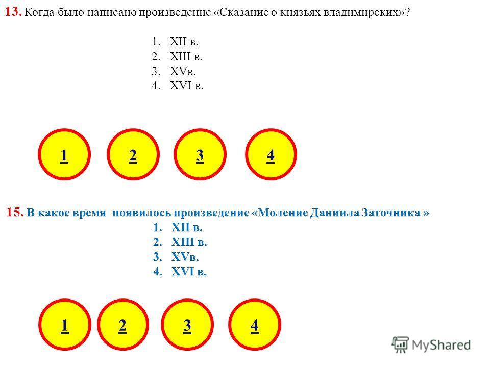 4 2431 321 13. Когда было написано произведение «Сказание о князьях владимирских»? 1. XII в. 2. XIII в. 3.XVв. 4. XVI в.