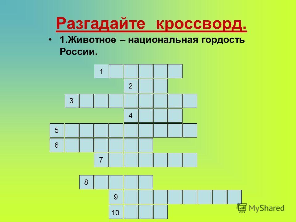 Разгадайте кроссворд. 1. Животное – национальная гордость России. 2 4 3 5 6 7 9 8 1 10