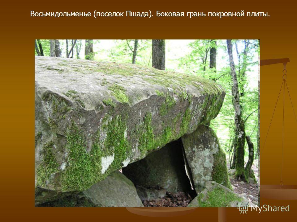 Восьмидольменье (поселок Пшада). Боковая грань покровной плиты.