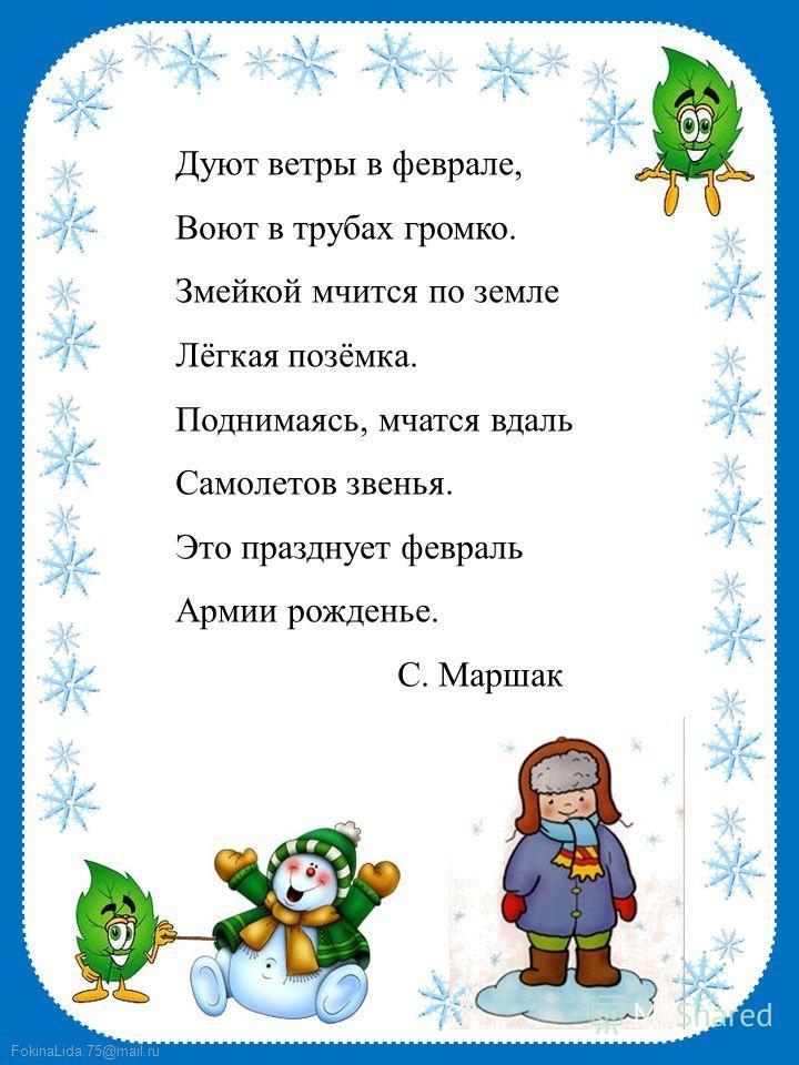 FokinaLida.75@mail.ru Дуют ветры в феврале, Воют в трубах громко. Змейкой мчится по земле Лёгкая позёмка. Поднимаясь, мчатся вдаль Самолетов звенья. Это празднует февраль Армии рожденье. С. Маршак