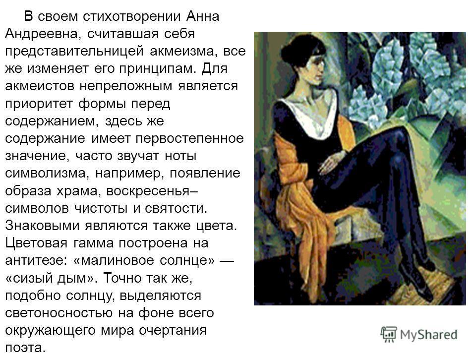 В своем стихотворении Анна Андреевна, считавшая себя представительницей акмеизма, все же изменяет его принципам. Для акмеистов непреложным является приоритет формы перед содержанием, здесь же содержание имеет первостепенное значение, часто звучат нот