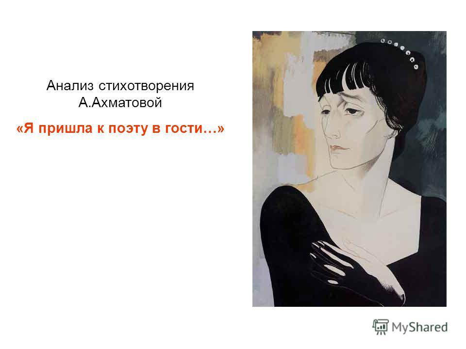 Анализ стихотворения А.Ахматовой «Я пришла к поэту в гости…»
