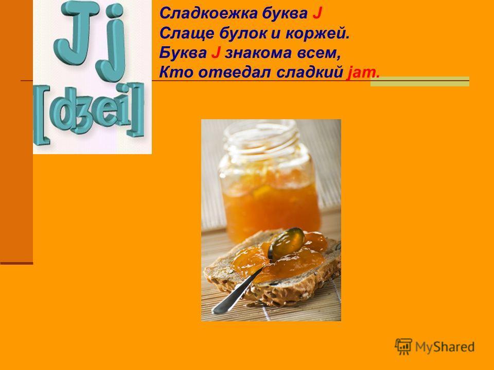 Сладкоежка буква J Слаще булок и коржей. Буква J знакома всем, Кто отведал сладкий jam.