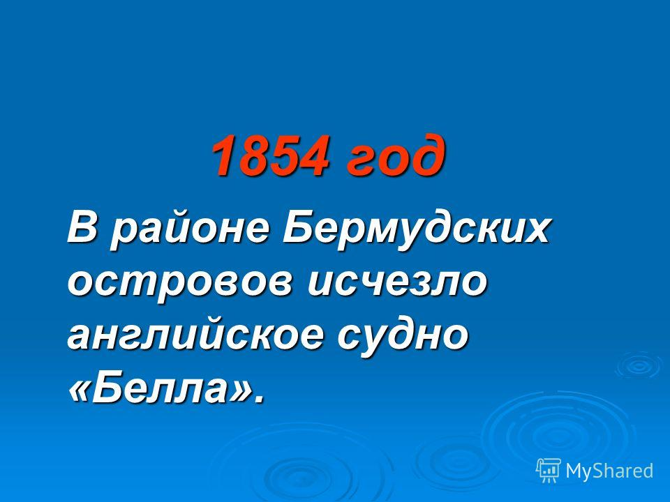 1854 год 1854 год В районе Бермудских островов исчезло английское судно «Белла». В районе Бермудских островов исчезло английское судно «Белла».
