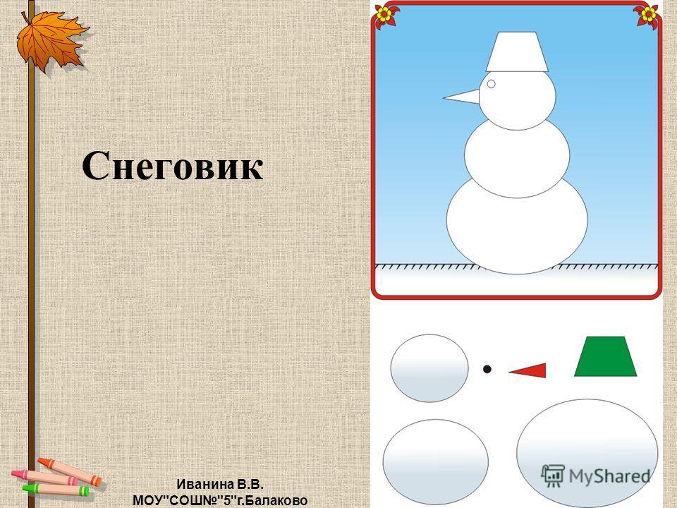 Снеговик Иванина В.В. МОУСОШ5г.Балаково