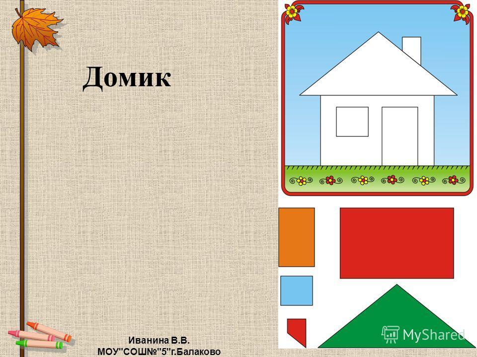Домик Иванина В.В. МОУСОШ5г.Балаково