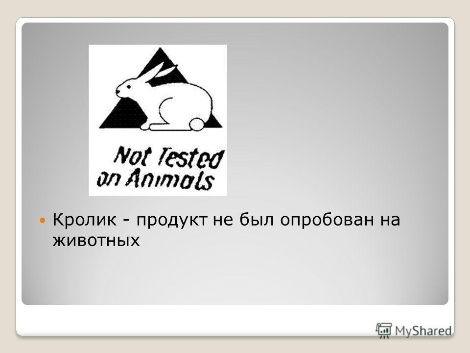 Кролик - продукт не был опробован на животных