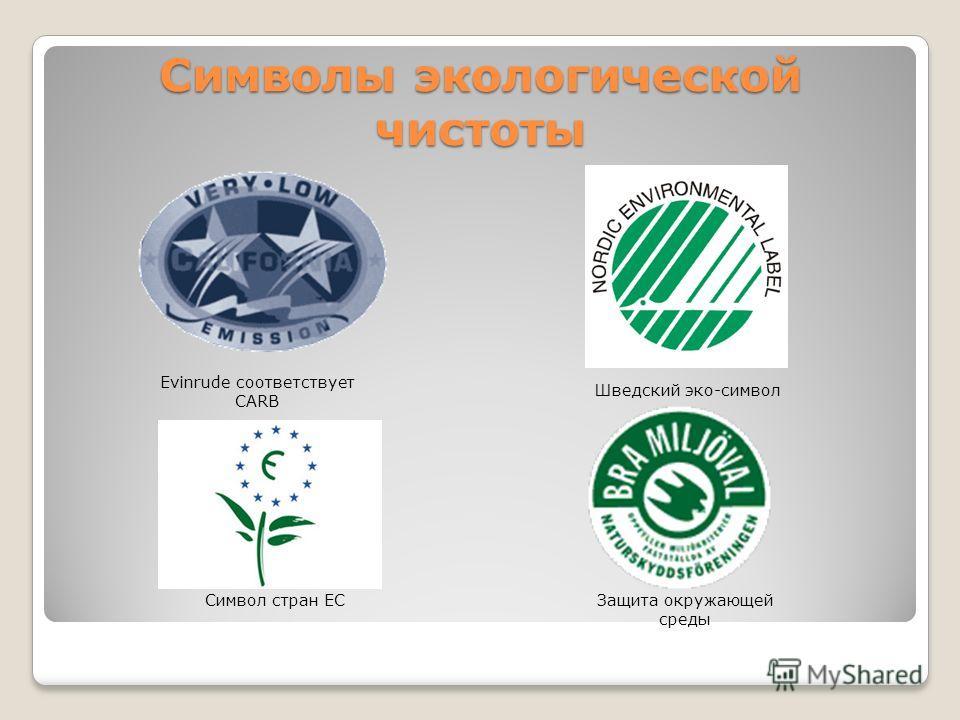 Символы экологической чистоты Evinrude соответствует CARB Шведский эко-символ Символ стран ЕСЗащита окружающей среды