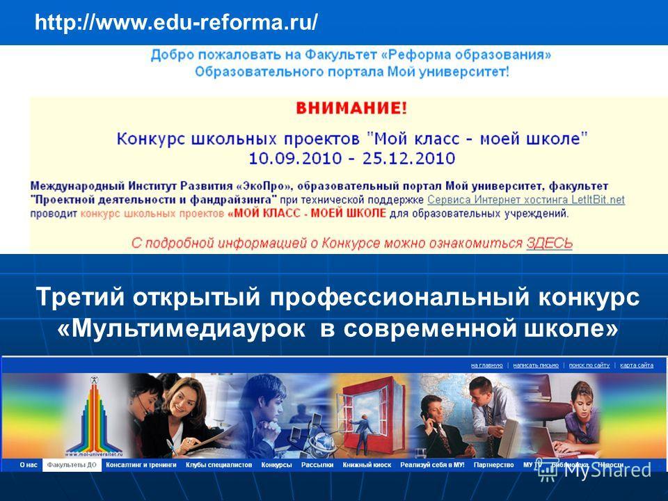http://www.edu-reforma.ru/ Третий открытый профессиональный конкурс «Мультимедиаурок в современной школе»