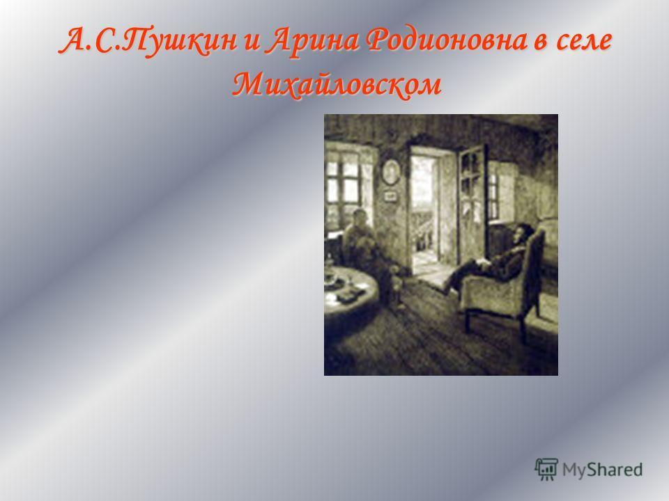 А.С.Пушкин и Арина Родионовна в селе Михайловском