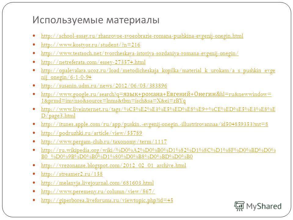 Используемые материалы http://school-essay.ru/zhanrovoe-svoeobrazie-romana-pushkina-evgenij-onegin.html http://www.kostyor.ru/student/?n=216 http://www.testsoch.net/tvorcheskaya-istoriya-sozdaniya-romana-evgenij-onegin/ http://netreferata.com/essey-2