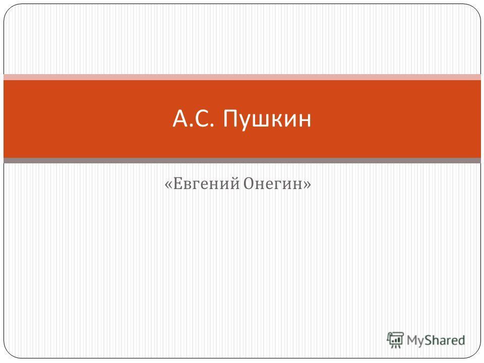 « Евгений Онегин » А. С. Пушкин