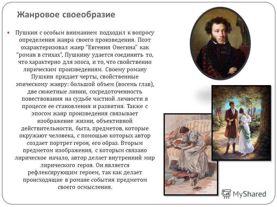 Презентация на тему: композиция романа аспушкина евгений онегин