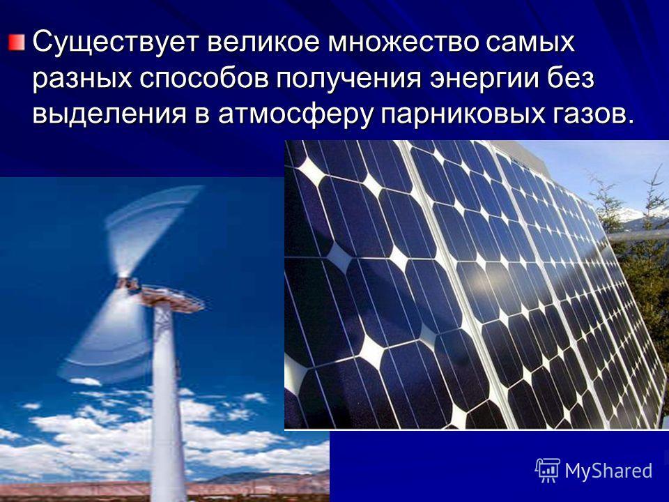 Существует великое множество самых разных способов получения энергии без выделения в атмосферу парниковых газов.