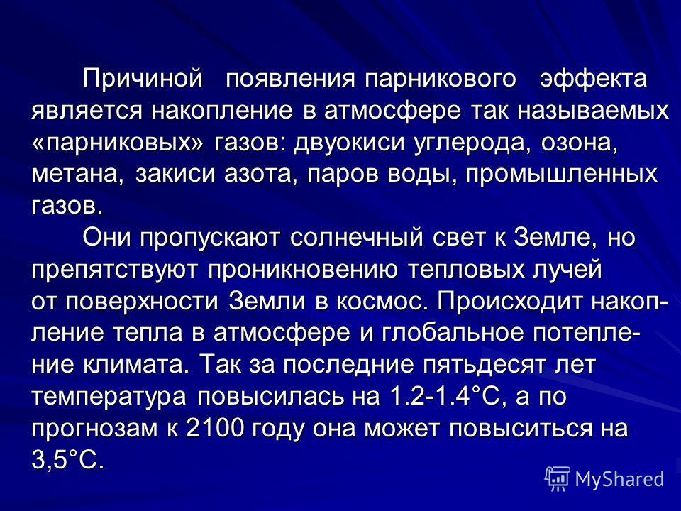 Причиной появления парникового эффекта Причиной появления парникового эффекта является накопление в атмосфере так называемых «парниковых» газов: двуокиси углерода, озона, метана, закиси азота, паров воды, промышленных газов. Они пропускают солнечный