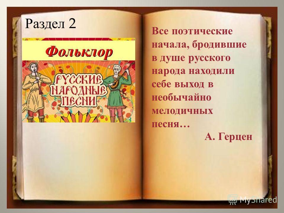 Муниципальное Раздел 2 Все поэтические начала, бродившие в душе русского народа находили себе выход в необычайно мелодичных песня… А. Герцен