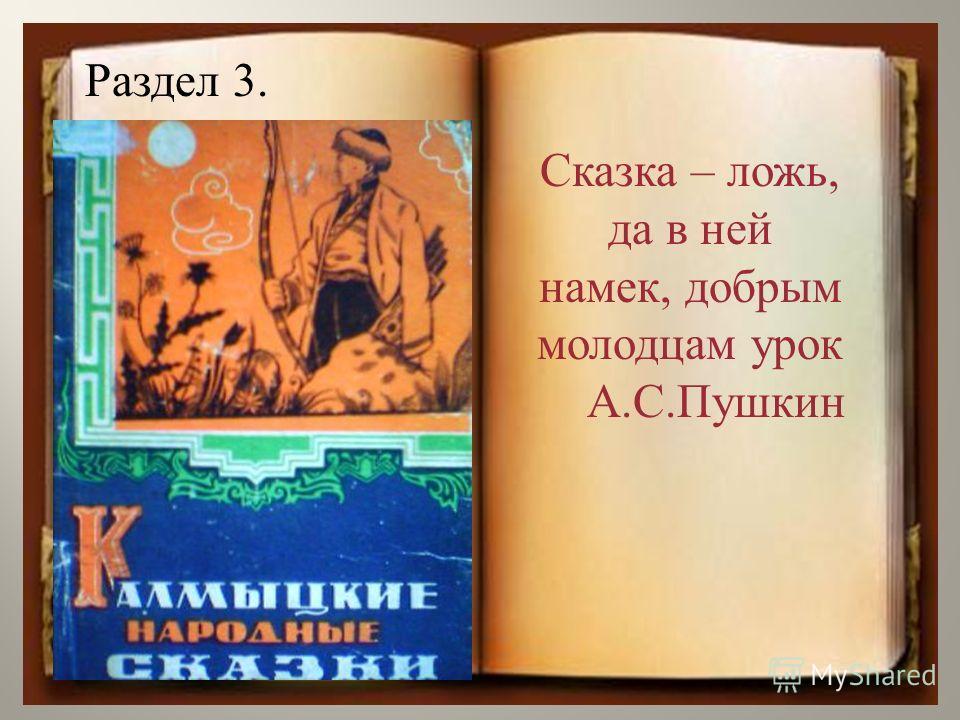 Муниципальное Раздел 3. Сказка – ложь, да в ней намек, добрым молодцам урок А.С.Пушкин