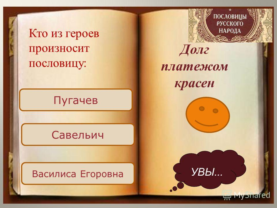 Пугачев Савельич Василиса Егоровна УВЫ... Долг платежом красен Кто из героев произносит пословицу: