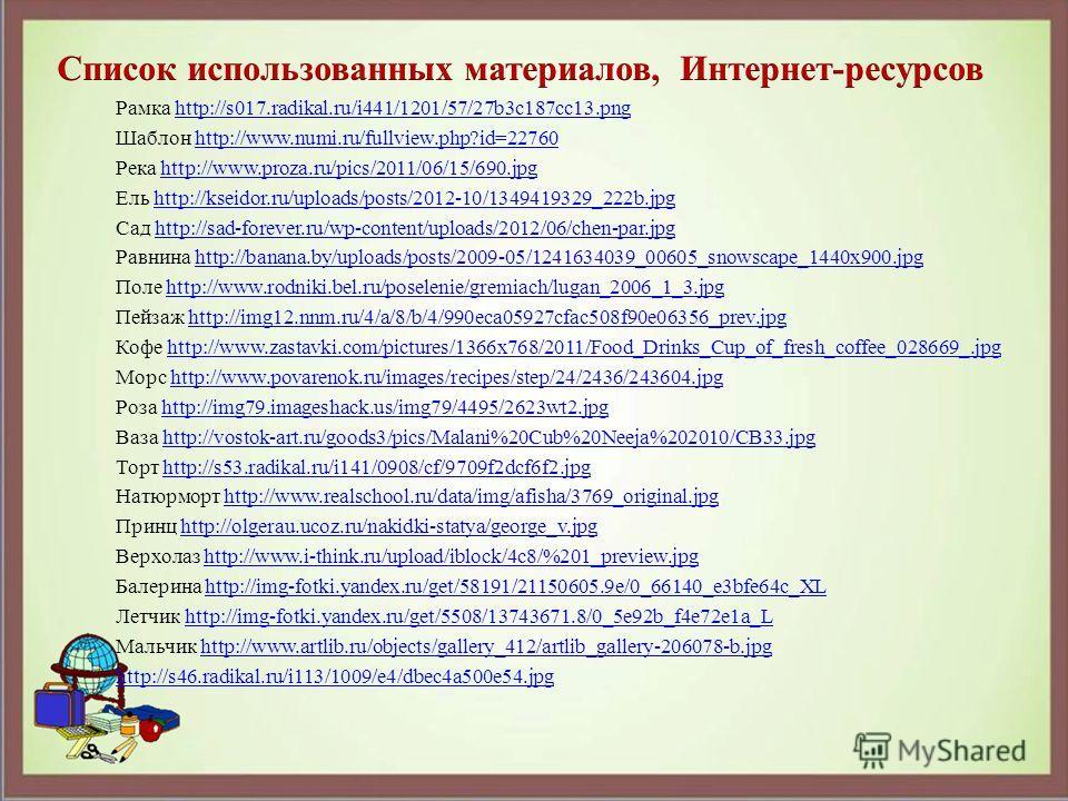 Рамка http://s017.radikal.ru/i441/1201/57/27b3c187cc13.pnghttp://s017.radikal.ru/i441/1201/57/27b3c187cc13. png Шаблон http://www.numi.ru/fullview.php?id=22760http://www.numi.ru/fullview.php?id=22760 Река http://www.proza.ru/pics/2011/06/15/690.jpght