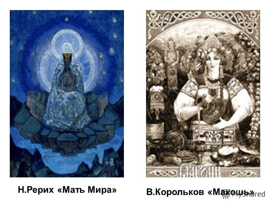Н.Рерих «Мать Мира» В.Корольков «Макошь»
