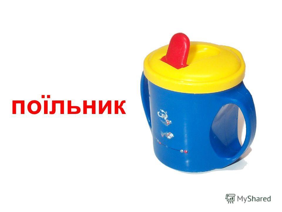 термос для пляшечок