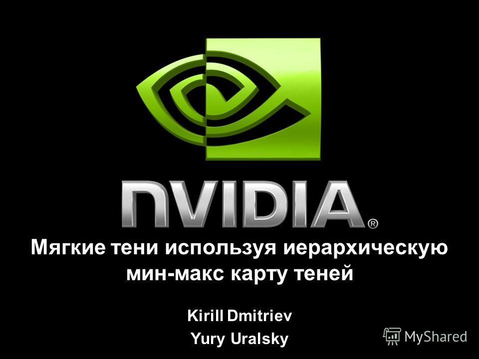 Мягкие тени используя иерархическую мин-макс карту теней Kirill Dmitriev Yury Uralsky