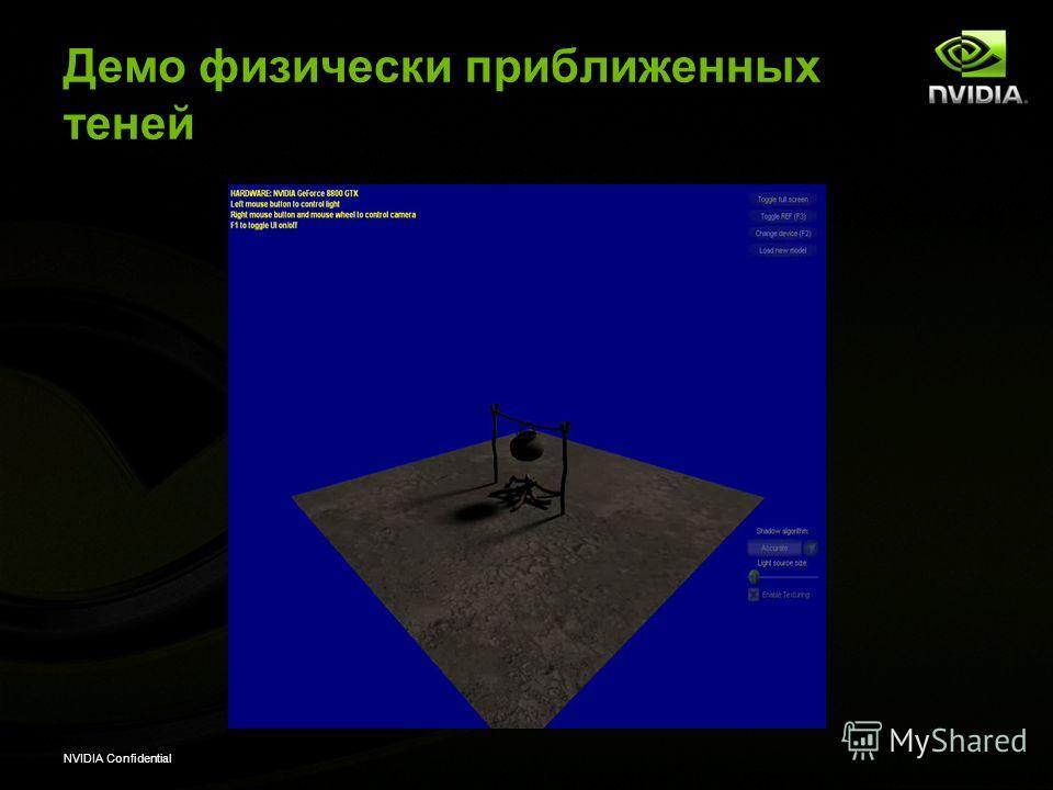 NVIDIA Confidential Демо физически приближенных теней
