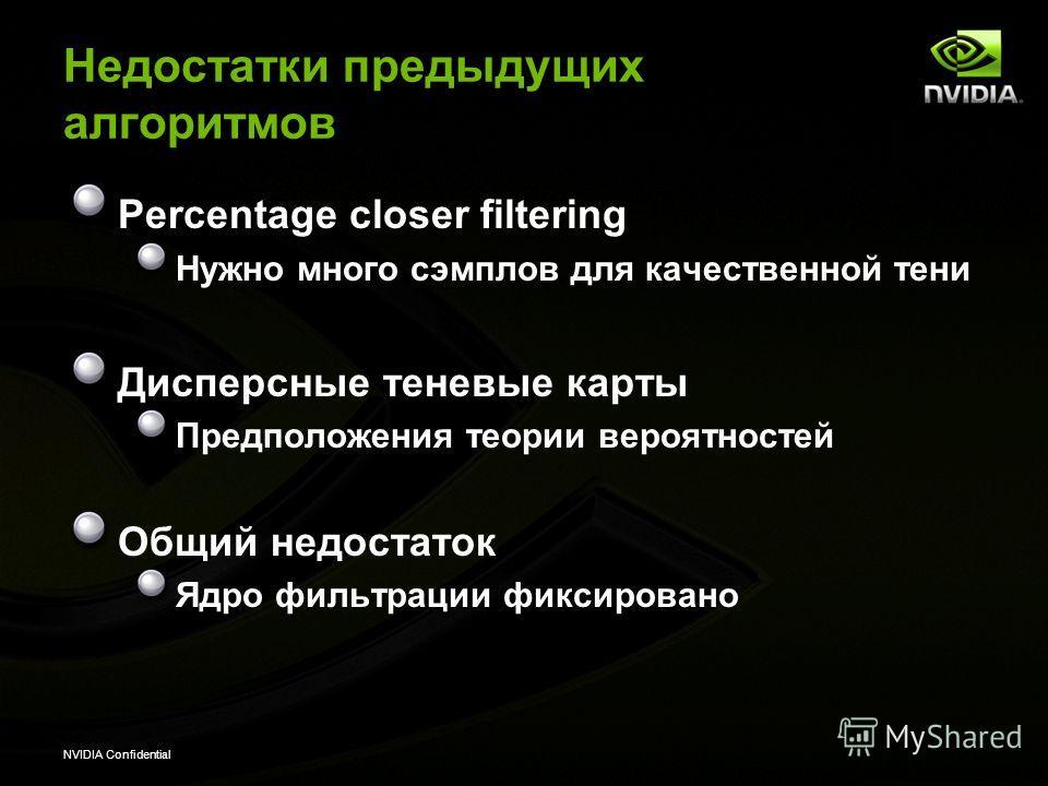 NVIDIA Confidential Недостатки предыдущих алгоритмов Percentage closer filtering Нужно много сэмплов для качественной тени Дисперсные теневые карты Предположения теории вероятностей Общий недостаток Ядро фильтрации фиксировано